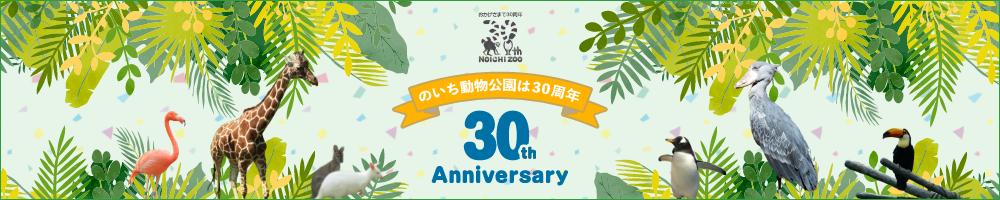 開園30周年記念特別企画
