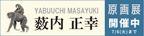 開園30周年記念特別企画 薮内正幸原画展